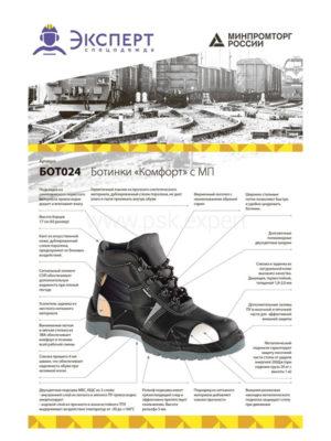 Ботинки «Комфорт» с МП