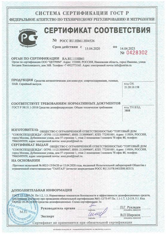 Сертификат на антисептик