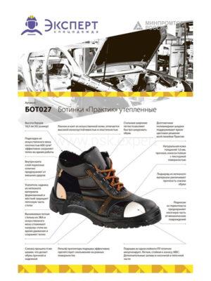 Ботинки «Практик» утепленные