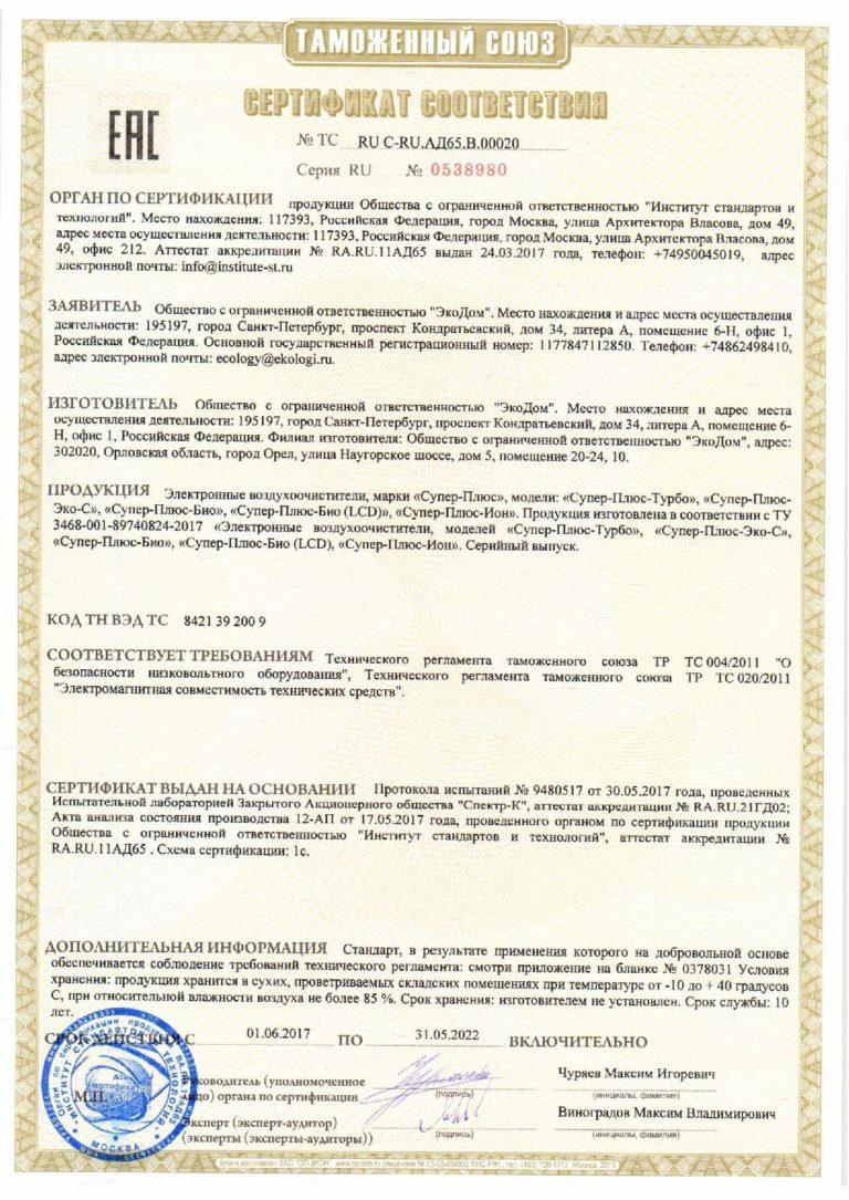 магазин спецодежда ТД СоюзСпецодежда Чебоксары