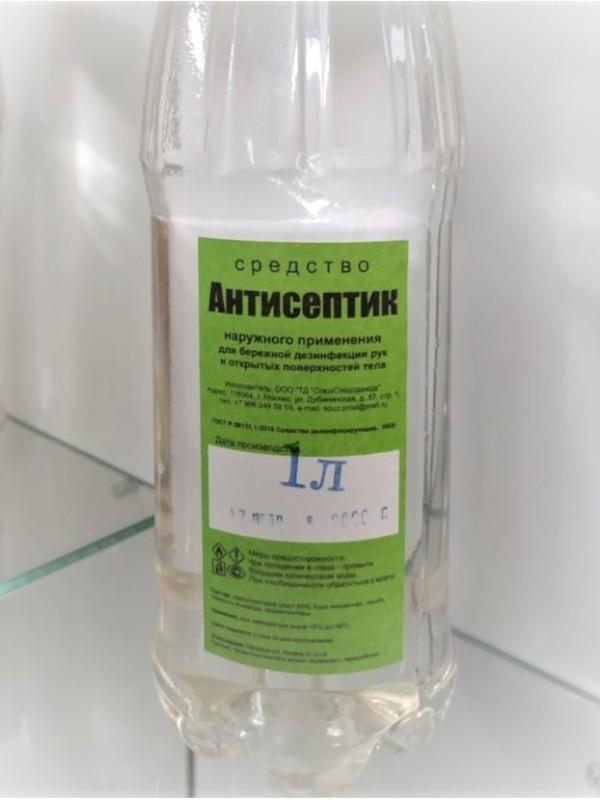 антисептик 1 литр