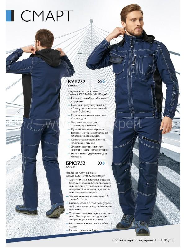 """Куртка рабочая мужская летняя """"Smart"""" цвет т.синий"""
